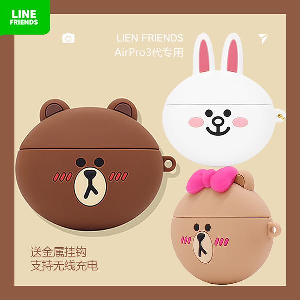 Line Friends布朗熊蘋果airpods pro藍牙耳機套3代矽膠