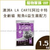 寵物家族-澳洲A LA CARTE 阿拉卡特 - 全齡貓 鮭魚&益生菌配方1.5kg