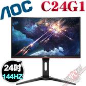 [ PC PARTY  ]  AOC C24G1 24吋 144HZ 曲面電競螢幕
