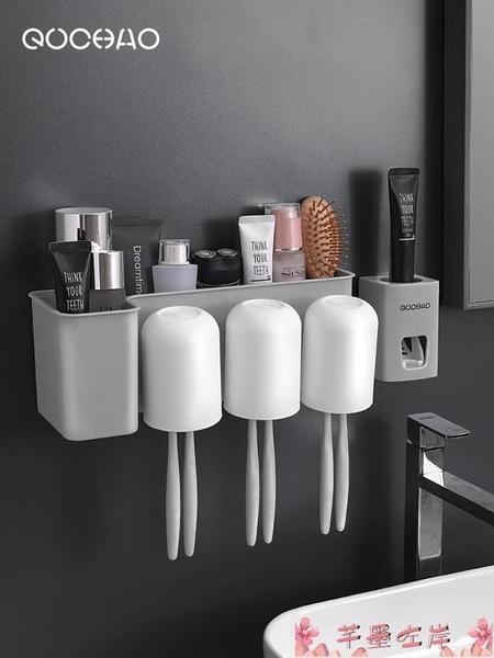 牙刷架牙刷置物架免打孔漱口刷牙杯掛擠牙膏神器衛生間壁掛牙具收納套裝 芊墨 上新