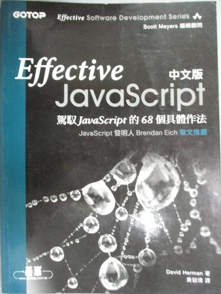 【書寶二手書T1/電腦_WGI】Effective JavaScript 中文版Effective JavaScript:68 Specific Ways