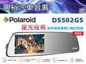 【Polaroid】寶麗萊DS502GS 星光夜視後照鏡行車紀錄器*F1.8光圈/150度廣角/GPS測速預警/ADAS輔助