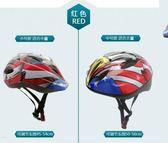 輪滑護具兒童頭盔套裝全套 腳踏車安全帽滑板溜冰旱冰平衡車護膝【一條街】