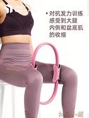 訓練器產後修復運動健身器材家用瘦腿神器瑜伽環圈 【全館免運】