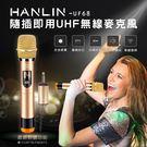【免運】HANLIN-UF68 隨插即用UHF無線麥克風