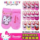 三麗鷗 Sanrio 45週年 凱蒂貓 短襪 童襪 卡通直版襪 台灣製