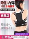 矯正帶日本防駝背矯正器帶成年男女士糾正駝背器兒童學生隱形矯姿帶神器 風尚