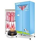 衣服烘干機家用消毒省電速幹衣機暖風宿舍雙層小型嬰幼衣服烘衣機 【中秋鉅惠】