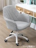 沙發椅小空間電腦椅子學生宿舍學習沙發椅書房網紅椅升降旋轉寫字椅家用LX【99免運】