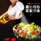 德國duman噴油瓶食用油噴霧瓶廚房健身減脂橄欖油控油霧化噴油壺 小時光生活館