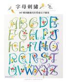 字母刺繡A-Z