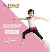 童星運動褲-女童星光班-兒童運動六分褲【Fitwell】