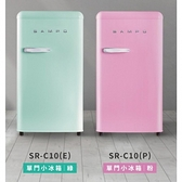 SAMPO 聲寶【SR-C10】99公升 定頻鋼板單門冰箱 一級能效 台灣製造