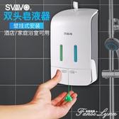 瑞沃酒店洗發水沐浴露盒子家用衛生間浴室壁掛式免打孔雙頭皂液器 范思蓮恩