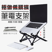 筆記型電腦支架 方便 放鬆 脊椎 升降【CS000】支援 摺疊 便攜 穩固 筆記型電腦 NoteBook