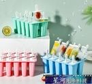 冰激凌模具 雪糕模具硅膠家用自制做冰棒冰棍冰淇淋冰糕的食品用磨具兒童冰塊 星河光年