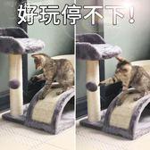 小型貓架貓爬架貓窩貓樹貓架子貓抓板柱貓樂園貓玩具 【格林世家】
