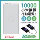 【刀鋒】小米10000無線行動電源3 超值版 青春版 現貨 當天出貨 10W MAX 無線電源 無線充電器