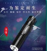 手電筒 手電筒照琥珀玉石面膜驗鈔紫外線燈  創想數位