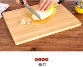 菜板家用竹砧板天然楠竹切菜板長方形砧板  良品鋪子