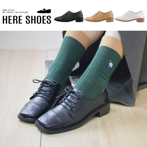 [Here Shoes] MIT台灣製 3cm牛津鞋 氣質百搭鞋頭菱格 皮革方頭粗跟綁帶休閒皮鞋-KG3890