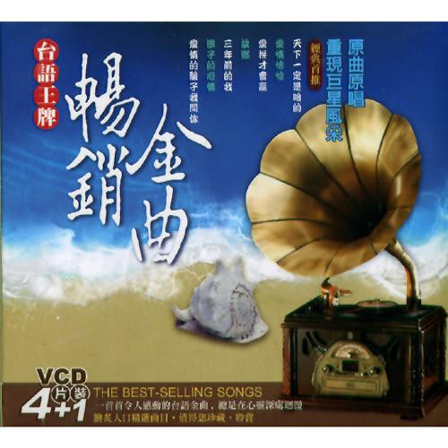 台語王牌暢銷金曲VCD (5片裝VCD/48首)
