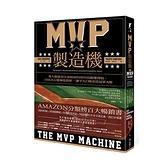 MVP製造機(看大聯盟頂尖球隊如何用科技顛覆傳統.以成長心態擁抱創新.讓平凡C咖成為冠軍A咖)