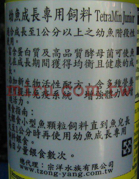 【西高地水族坊】德國Tetra 幼魚成長專用飼料(100ml)