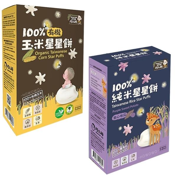 阿久師 純米星星餅 紫心地瓜 玉米星星餅 嬰兒米餅 米泡芙 寶寶餅乾 副食品 5600 統百食品