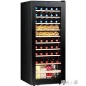 Candor/凱得紅酒櫃電子恒溫保鮮茶葉家用冷藏冰吧壓縮機玻璃展示QM『櫻花小屋』