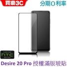 HTC授權 Dapad HTC Desire 20 Pro 高透光滿版玻璃保護貼 9H鋼化玻璃