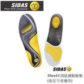 【速捷戶外】法國 SIDAS 3feet ✔高足弓頂級運動鞋墊,足弓鞋墊,運動鞋墊