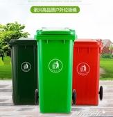 垃圾桶-諾興戶外垃圾桶大號垃圾箱240升塑料垃圾筒環衛室外120L小區帶蓋 YYS 提拉米蘇