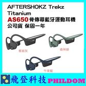 可刷卡分期 開發票 AFTERSHOKZ Trekz Titanium AS650 AS 650 骨傳導 藍牙運動耳機 藍芽耳機 公司貨