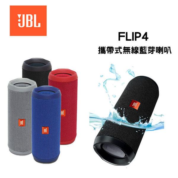 ◆【台北視聽影音組合音響】美國 JBL FLIP 4 防水多媒體無線藍牙喇叭 防潑水功能  公司貨保固