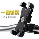 機車手機架 機車電瓶車手機支架usb充電器自行車車載gps導航機車騎行手機架 晶彩 晶彩