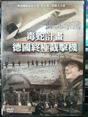 影音專賣店-P09-189-正版DVD-電影【毒蛇計畫 德國終極截擊機】-二戰德國的秘密武器 史上第一架載