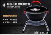 燒烤爐戶外便攜 3-5人以上圓形木炭燒烤架烤肉爐子火盆BBQ igo 父親節下殺