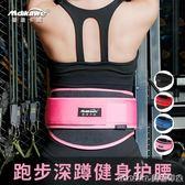 健身腰帶女深蹲硬拉跑步訓練暴汗束腰綁帶收腹帶男運動護腰帶 美芭