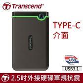 【免運費】創見 1TB SJ25MC USB3.0 Type-C 2.5吋 1T 防震行動硬碟x1台★新介面Type C★