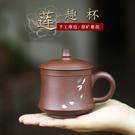 宜興紫砂杯堆繪蓮趣杯男女款純全手工名家正宗大容量個人茶杯