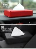 汽車車載紙巾盒寶馬奔馳奧迪保時捷路虎大眾座式抽紙盒車用紙巾盒