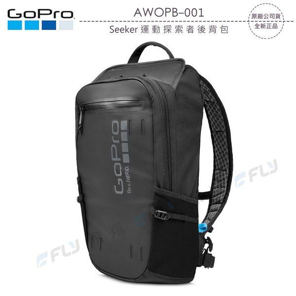《飛翔3C》GoPro AWOPB-001 Seeker 運動探索者後背包〔公司貨〕攝影相機包 登山旅遊包 HERO5