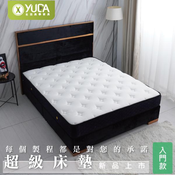 超級床墊【加厚30mm舒柔表布】入門款 5尺雙人 獨立筒床墊【YUDA】