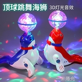 電動唱歌跳舞頂球旋轉海獅兒童男孩女孩海豚發光小孩玩具小狗爬行 一米陽光