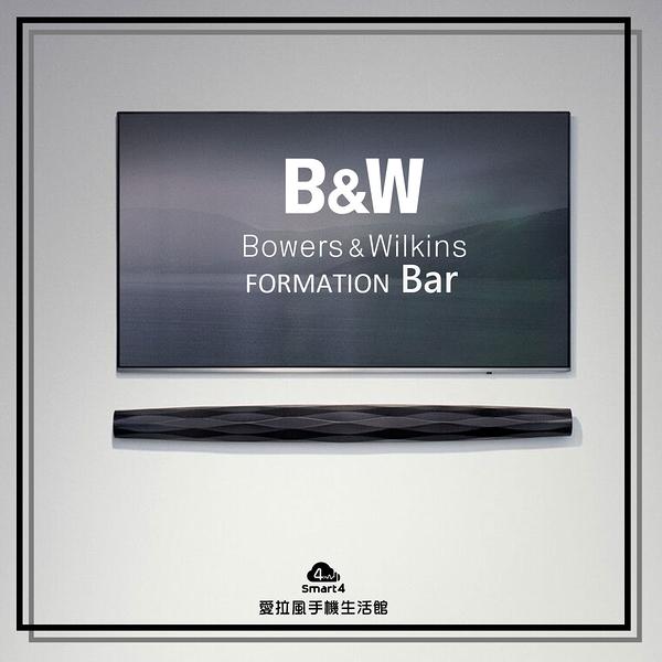 【台中愛拉風│創業加盟】B&W 英國 Formation BAR 劇院無線喇叭 無線TWS 串聯藍芽喇叭 打造家用劇院