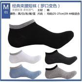 新年好禮85折 5雙男士春夏季純棉短襪春秋款加厚防臭黑色白色四季全棉低筒襪子