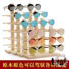 實木眼鏡架子展示架創意太陽鏡架子兒童近視...
