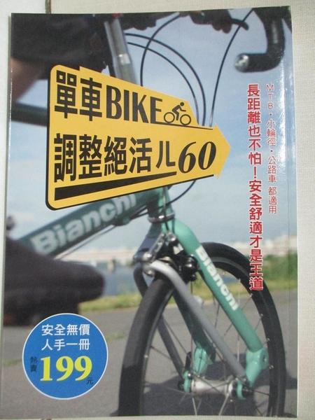 【書寶二手書T1/體育_CG4】單車BIKE調整絕活ㄦ60_津口哲也