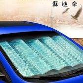 汽車遮陽擋防曬貼隔熱簾擋陽遮光板